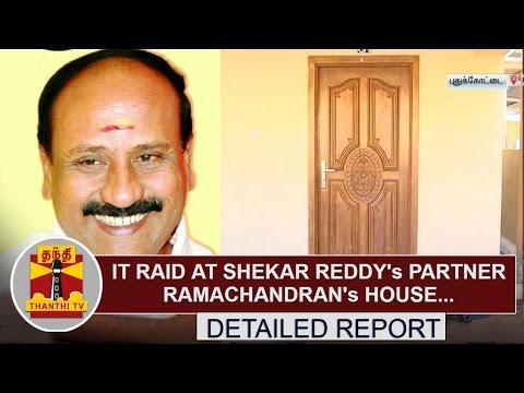 DETAILED REPORT: IT Raid at Shekar Reddy