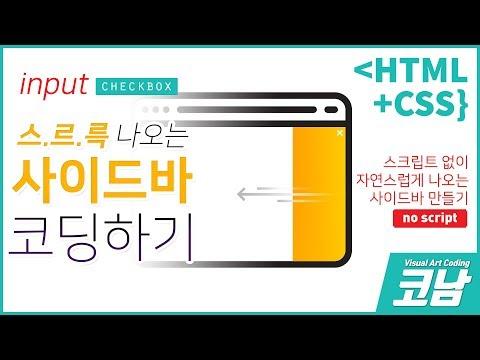 스르륵 나타나는 사이드메뉴 만들기(스크립트 없이 HTML코딩강좌) input:checked(checkbox) -[HTML+CSS{코남}]