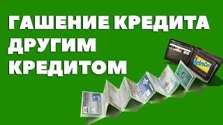 Гашение кредита другим кредитом. Погашение кредитной задолженности