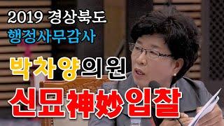경상북도의회 행정사무감사 박차양의원 보문단지 상가매각 …
