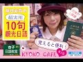 【KYOKO CAFE】第3回|旅行に使える観光日本語10フレーズ」/旅日必背・超實用の十句觀光日語<杏子日語教室1>