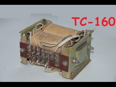 видео: понижающий трансформатор ТС-160 , применение