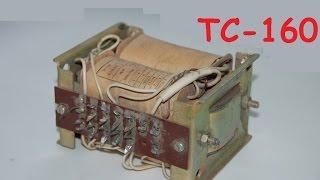 понижающий трансформатор ТС-160 , применение(изначально хотел использовать для светодиодного освещения. но качество напряжения очень плохое, но для..., 2016-09-11T15:44:34.000Z)