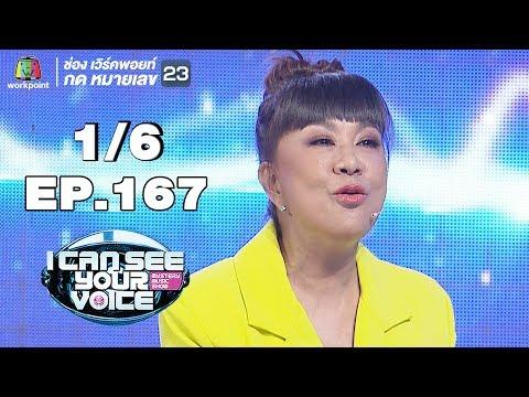 EP.167 - ชิน ชินวุฒ