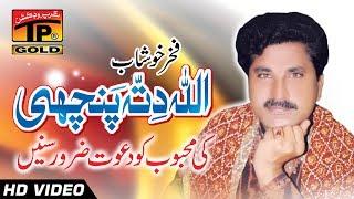 vuclip Dil Khali Khali Hay Itthe Rahnran Kar Laye - Allah Ditta Panchi - New Eid Song 2017