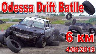 Odessa Drift Battle Festival  - Дрифт фестиваль в Одессе 4.08.2019 на 6км.