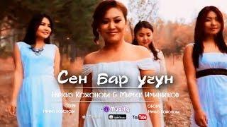 Нуркыз Кожонова,Мирбек Иманбеков - Сен бар учун / Жаны клип | Премьера клипа