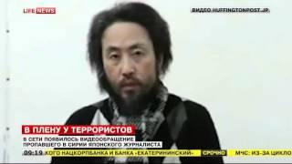 В Сети выложили видеообращение пропавшего в Сирии журналиста из Японии