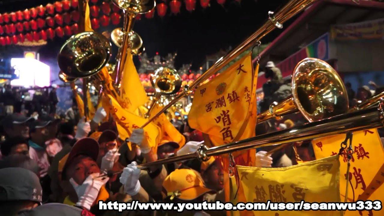 2012大甲媽遶境-哨角隊 - YouTube