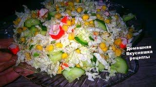 Легкий Салат без майонеза с Пекинский капустой Домашняя Вкусняшка Рецепты
