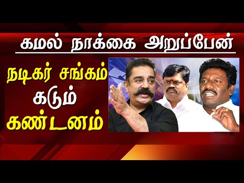 Latest Tamil News Live kamal controversial speech nadigar sangam condemen Rajendra Balaji   Tamil Nadu minister KT Rajendra Balaji on Monday said actor-turned-politician Kamal Haasan's tongue should be cut off for his remark on godse. Haasan had said at a rally in Aravakurichi Assembly constituency in Tamil Nadu earlier in the day that Nathuram Godse was independent India's first terrorist and he was a Hindu. In the meanwhile nadigar sangam have officially condemned the statement of minister rajendra balaji   for tamil news today news in tamil tamil news live latest tamil news tamil #tamilnewslive sun tv news sun news live sun news   Please Subscribe to red pix 24x7 https://goo.gl/bzRyDm  #tamilnewslive sun tv news sun news live sun news