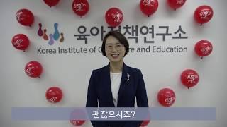 육아정책연구소 백선희 소장님 소중한 아이들 산모 생명 지키기 위해 소생