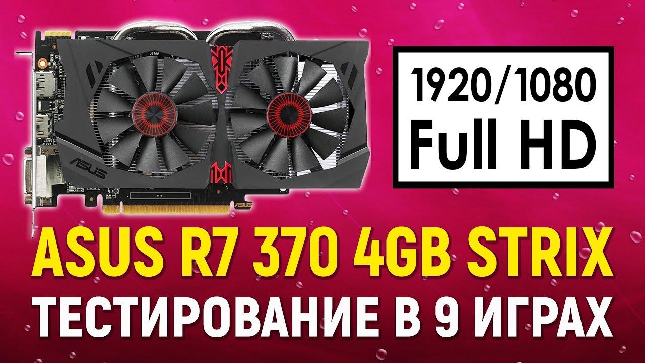 asus r7 370 series drivers