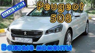 За что покупают Peugeot 508
