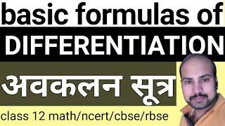 basic formulas of differentiation/derivative formulas