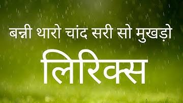 बन्नी थारो चांद सरी सो मुखड़ो लिरिक्स, Banni tharo chand sari so mukhdo lyrics, Banni rajasthani Song