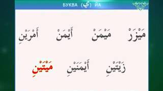 Урок 4  Изучаем буквы  Йа, Ба, Каф
