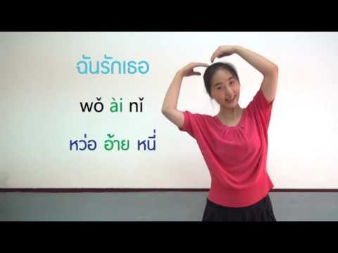 เรียนภาษาจีนกับเหล่าซือ A to a ตอนที่ 4 ความรักก็เช่นกัน