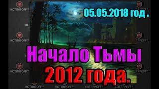 Начало Тьмы 2012 года. Луна дала ответ 183 часть.