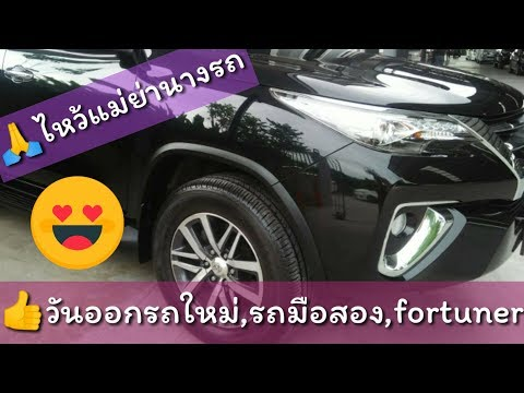 ไหว้แม่ย่านางรถให้เฮงๆรวยๆ วันออกรถใหม่ รถมือสอง ฟอร์จูนเนอร์ NuiSiri Story