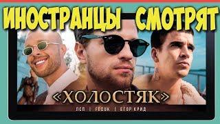 Иностранцы смотрят клип Холостяк |  ИНОСТРАНЦЫ СЛУШАЮТ РУССКУЮ МУЗЫКУ