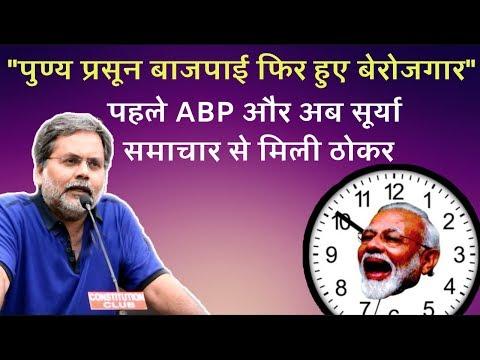 Punya Prasoon Bajpai Kicked Out of Surya Samachar | ABP News | पुण्य प्रसून वाजपेयी
