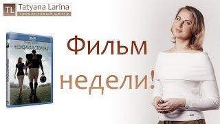 """Фильм недели """"Невидимая сторона"""" 2009 год / США"""