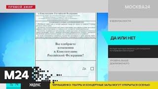 Фото Представлен бюллетень для голосования по поправкам в Конституцию - Москва 24