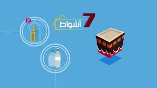 خطوة 13 - طواف الإفاضة (حكمه وطريقة أداؤه حسب نوع الحج) | لبيك : دليل الحاج الطبي