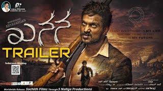 Khanana Trailer | New Kannada Trailer 2019 | Arya Vardan | Karishma Baruah | Kunni Gudipati | Raadha