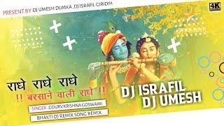 Radhe Radhe Radhe Barsane Wali Radhe Dj Umesh Dumka And Dj Israfil Giridih ☠️ Bhakti Dj Song 202