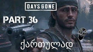DAYS GONE PS4 ქართულად ნაწილი 36