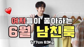 여자들이 좋아하는 6월 남친룩 남자여름코디 (Feat.…