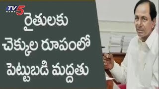 వ్యవసాయానికి ప్రత్యేక బడ్జెట్ | CM KCR Over Farm Sector | TV5 News