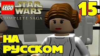 Игра ЛЕГО Звездные войны The Complete Saga Прохождение - 15 серия / LEGO Star Wars