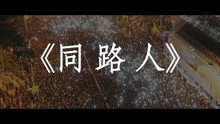 【反送中MV】同路人 (原曲:羅生門)