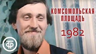 Комсомольская площадь. О молодых строителях БАМа (1982)