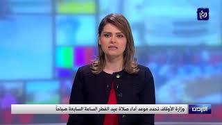 وزارة الأوقاف تحدد موعد آداء صلاة عيد الفطر الساعة السابعة صباحاً - (11-6-2018)