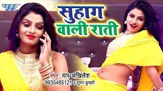 Yaar Akhilesh का नया हिट गाना 2019 - Suhag Wali Raati - Bhojpuri Song 2019 New
