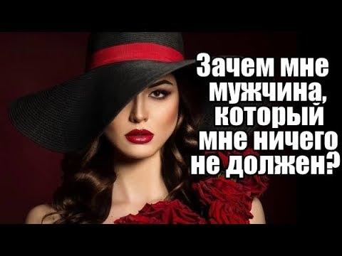 Зачем женщине мужчина, который ей НИЧЕГО НЕ ДОЛЖЕН?