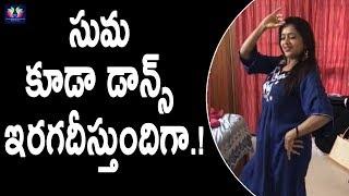 Anchor Suma Dance Performance Video Became Viral || Velipadinte Pusthakam || Telugu Full Screen