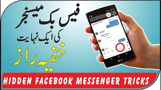 Control Your Friends mobile Camera | Facebook Messenger Hidden Feature | Wonderful Messenger tricks