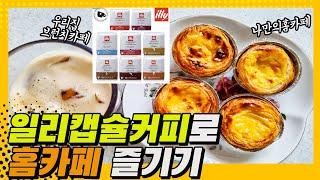 [광고] 일리캡슐커피 하나면 우리집 Home cafe~