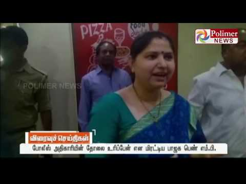 UP : BJP MP Priyanka Sigh Rawath threatens Police officers in Press Meet | Polimer  News