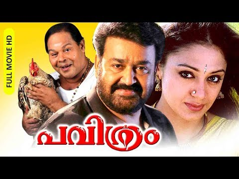 malayalam evergreen super hit full movie pavithram hd ft mohanlal shobana thilakan malayalam old movies films cinema classic awards oscar super hit mega action comedy family road movies sports thriller realistic kerala interviews celebrity kerala events award nights   malayalam old movies films cinema classic awards oscar super hit mega action comedy family road movies sports thriller realistic kerala interviews celebrity kerala events award nights