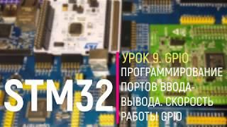 STM32. Урок 9. GPIO. Программирование портов ввода вывода. Скорость работы GPIO