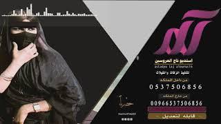 شيلة مدح باسم ام بندر وبناتها 2020 افخم شيله استقبال باسم ام بندر