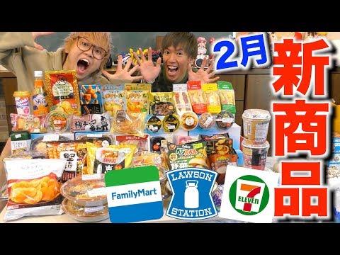 【新商品】2月のコンビニ新商品を過去1買いすぎたwwww【大食い】