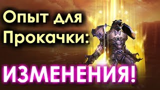 Изменение КОЛИЧЕСТВА Опыта необходимого для Прокачки! | WoW: Battle for Azeroth