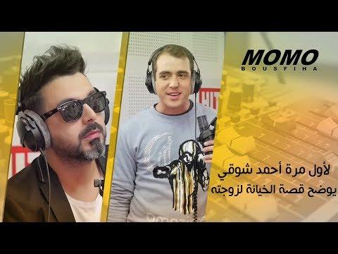 [حصريا] لأول مرة أحمد شوقي يوضح قصة الخيانة لزوجته مباشرة - Chawki avec Momo